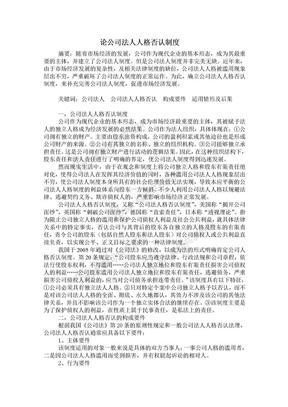 论公司法人人格否认制度.doc