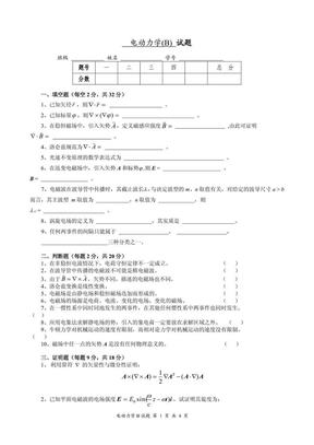 电动力学试题及其答案(2).pdf