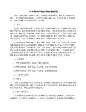 2015年乡镇艾滋病综合防治工作计划.docx
