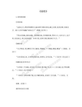 诗经学习笔记.doc