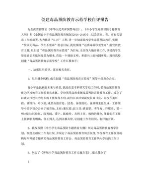 申报省级毒品预防教育示范学校自评报告.doc