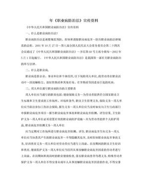 年《职业病防治法》宣传资料.doc