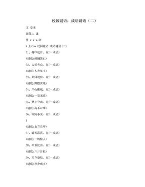 校园谜语:成语谜语(二).doc