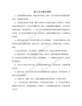 铣工安全操作规程.doc