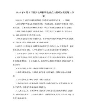 2016年6月4日四川教师招聘教育公共基础知识真题与答案.doc