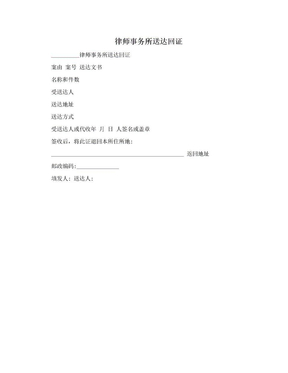 律师事务所送达回证.doc