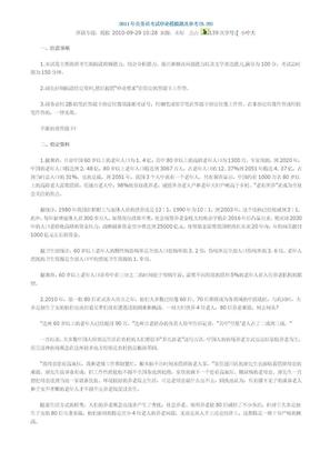 2011年公务员考试申论模拟题及参考.doc