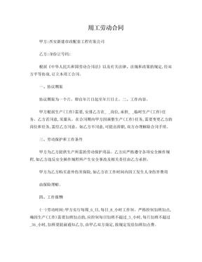 工程临时工劳动合同范本.doc