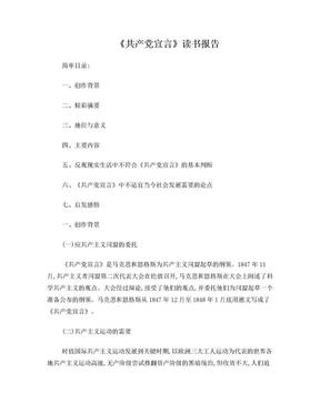 《共产党宣言》读书报告文字版.doc