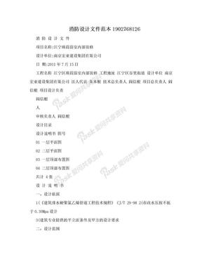 消防设计文件范本1902768126.doc