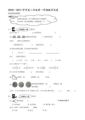小学二年级数学上册期末试卷(人教版)1.doc