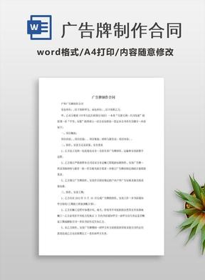 广告牌制作合同.doc