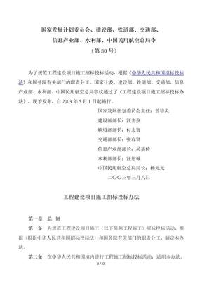 工程建设项目施工招标投标办法(7部委30号).docx