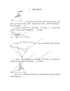 五年级奥数题:图形与面积(A).doc