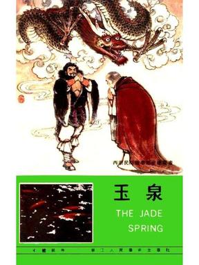 【连环画】玉泉(彩绘版).pdf