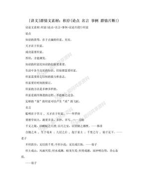 [讲义]群情文素材:积存(论点 名言 事例 群情片断!).doc