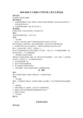 2019-2020年人教版小学四年级上册音乐教案(I).doc