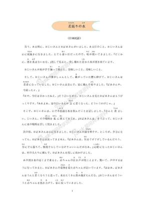 读故事学日语【返老还童水】中日对照+语法解释.doc