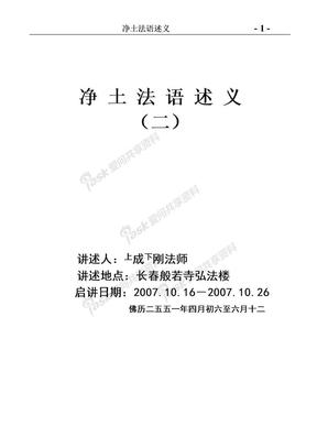 成剛法師净土法语述义(二).doc
