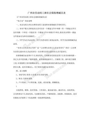 广州市劳动用工和社会保险增减员表.doc