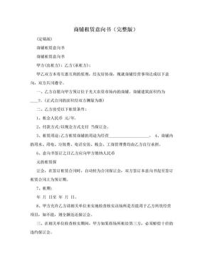 商铺租赁意向书(完整版).doc