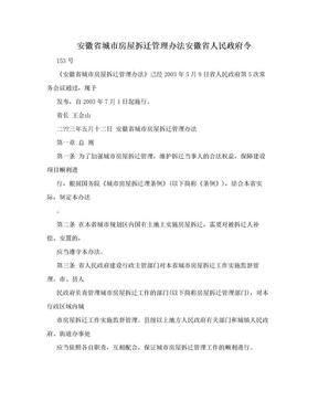 安徽省城市房屋拆迁管理办法安徽省人民政府令.doc