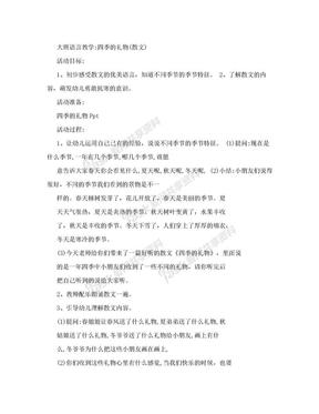 大班语言教学(四季的礼物)教案.doc