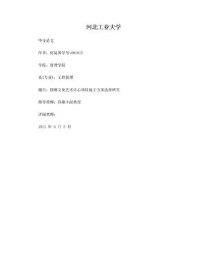 邯郸文化艺术中心项目施工方案选择研究.doc
