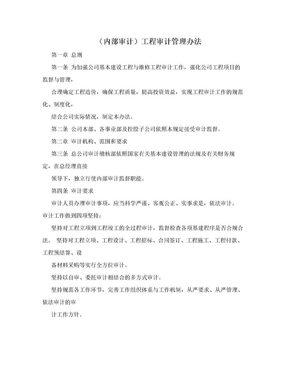 (内部审计)工程审计管理办法.doc