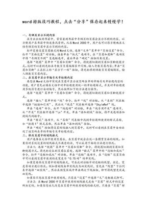 word排版技巧教程.doc