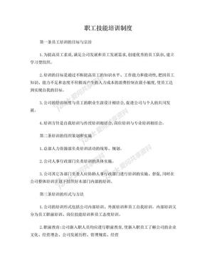 9、职工技能培训制度.doc