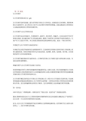 现在分子生物学(笔记)_朱玉贤_第三版 (1).doc