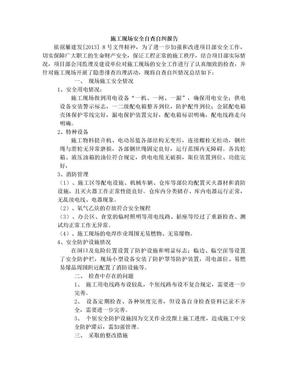 施工现场自查自纠报告.doc