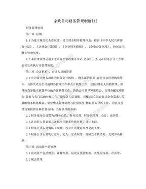 家政公司财务管理制度[1].doc