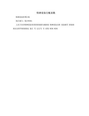 特种设备台账表格.doc