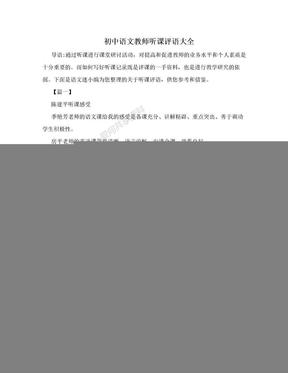 初中语文教师听课评语大全.doc