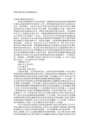 明实录WORD调整工作版明孝宗敬皇帝实录调整版弘治.doc