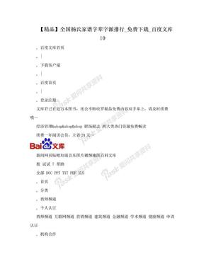 【精品】全国杨氏家谱字辈字派排行_免费下载_百度文库10.doc