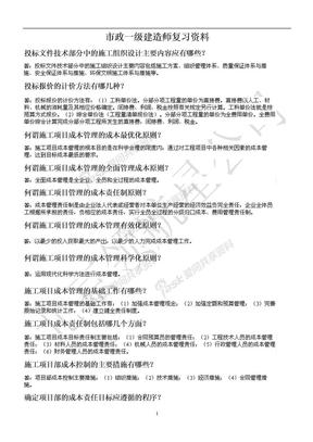 市政一级建造师复习资料浓缩版.doc