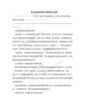 家居建材网络营销精彩案例.doc