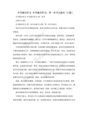 中考满分作文 中考满分作文:带一本书去旅行(2篇).doc
