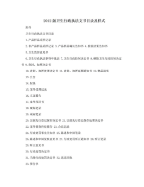2012版卫生行政执法文书目录及样式.doc