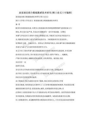 尿素湿法联合脱硫脱硝技术研究(硕士论文)(可编辑).doc