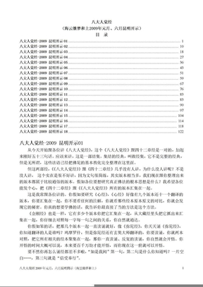 八大人觉经2010年昆明开示 -新(海云继梦和上)-排版.doc