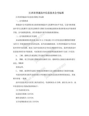 江西省普通高中信息技术会考标准.doc