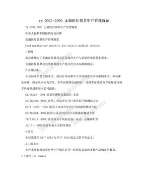 yy_0033-2000_无菌医疗器具生产管理规范.doc