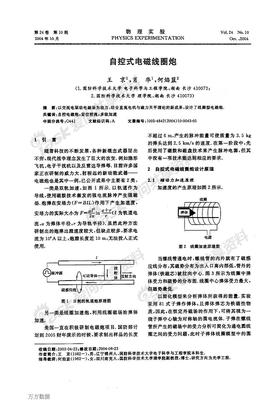 自控式电磁线圈炮.pdf