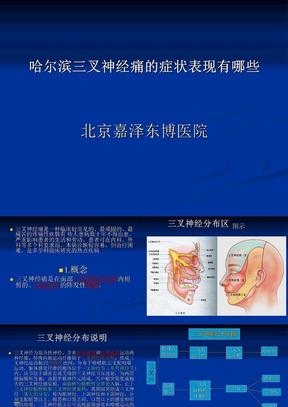 哈尔滨三叉神经痛的症状表现有哪些.ppt