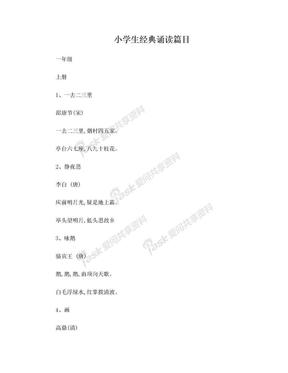 小学生经典诵读篇目诗文(全集).doc