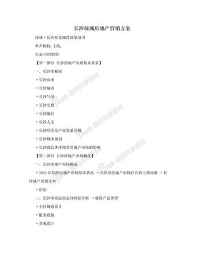 长沙绿城房地产营销方案.doc